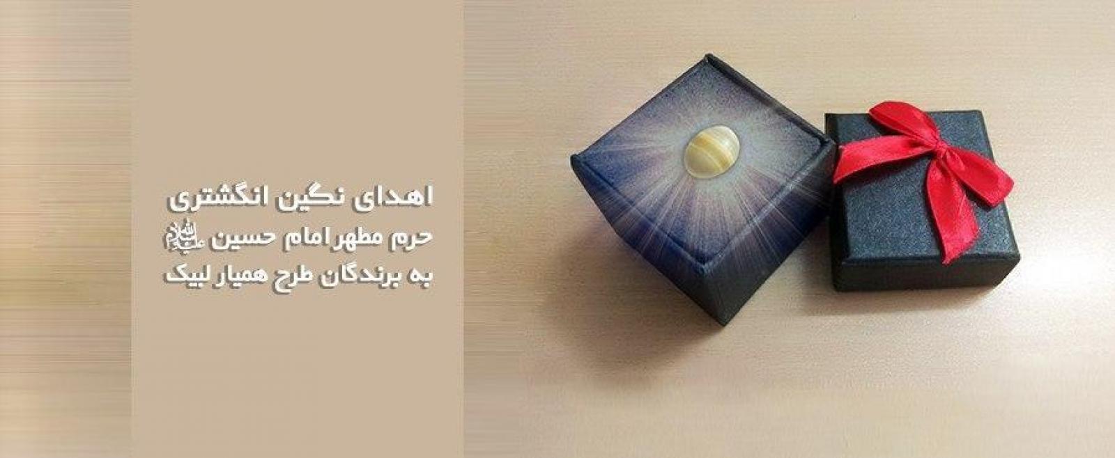 اهدای نگین انگشتری حرم مطهر امام حسین(ع) به برندگان طرح همیار لبیک