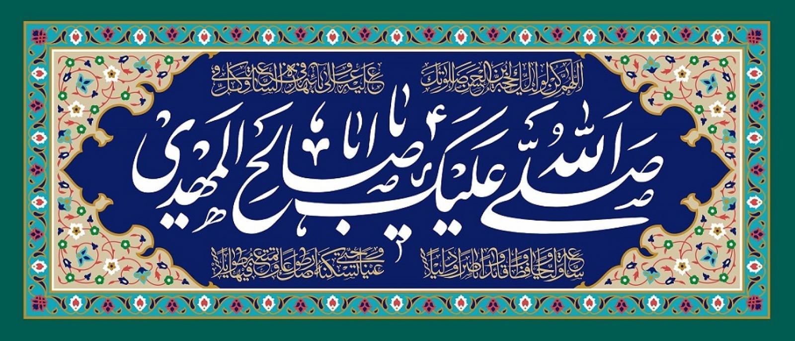 چرا شیعیان به هنگام شنیدن نام حضرت ولی عصر(عج) دست ها را بر روی سر گذارده یا قیام می نمایند؟